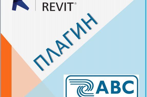 Плагин «Сметная система АВС» – бесплатный инструмент BIM-менеджера для Revit
