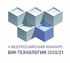 5-й Всероссийский конкурс BIM-технологии 2020/21
