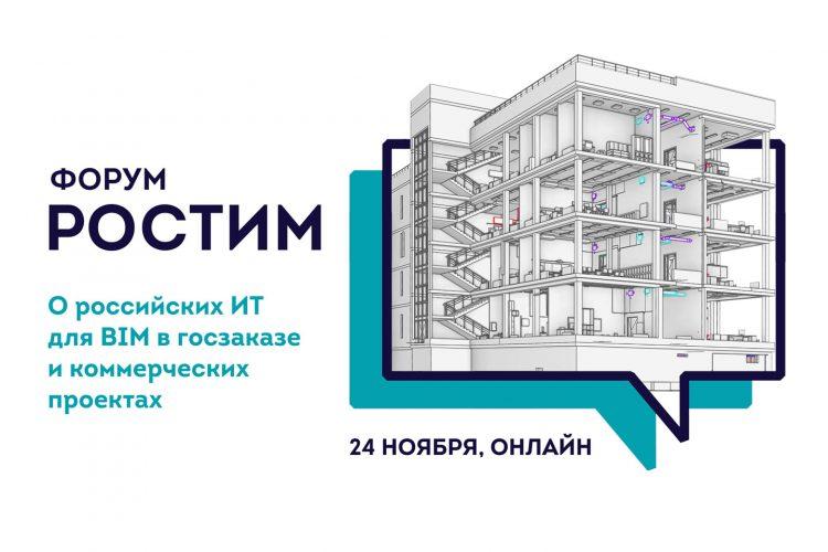 Rostim_1